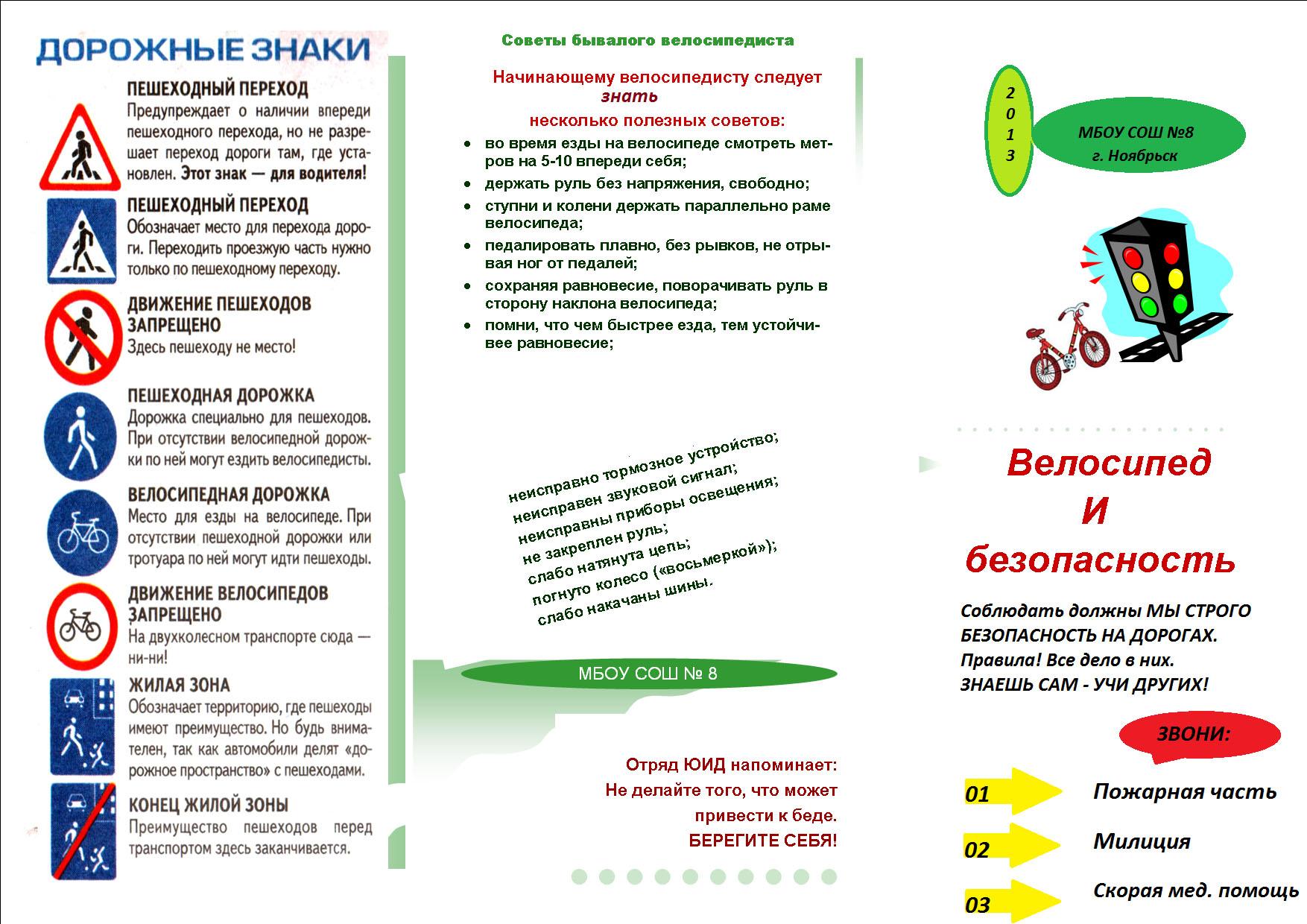 презентация для родителей поведение детей на улице